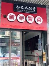 蓉城传奇~新派冒菜