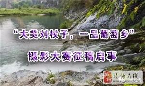"""""""大美�⒄茸印⒁黄菲咸燕l""""�z影大�征稿�⑹�"""