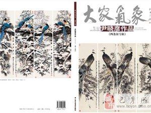 【巴彦网】著名国画家尹晓彦先生的学术专著《大家气象―尹晓彦四条屏专辑》