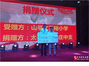 太平人寿枣庄中心支公司为文王峪希望小学捐赠爱心善款
