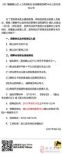 2017鹤壁鹤山区人力资源和社会保障局招聘54名公益性岗位公告