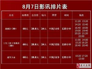 �璐�W斯卡�影院2017年8月7日影�排片表