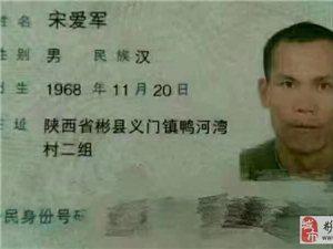 【寻人启事】彬县义门51岁老人宋爱军出门走失,紧急扩散,助老人回家!