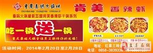 红果秦妈火锅干锅虾吃一锅送一锅