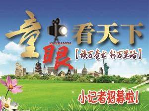 童眼看天下小记者黄河文化2日精英研学游!