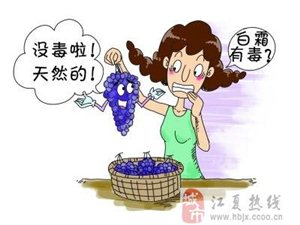 葡萄上的白霜是�r�?白霜:�@�我不背!
