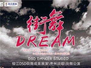 """榕江""""街舞DREAM""""公演【详情、售票、直播】"""