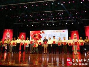 """枣庄福彩举行""""庆八一""""活动 为20名革命功臣颁奖"""