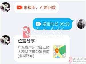 寻人:兴文21岁小伙广州突然失联,疑似落入传销组织!