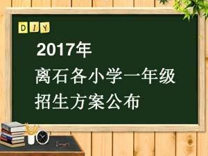 2017年离石区小学招生方案