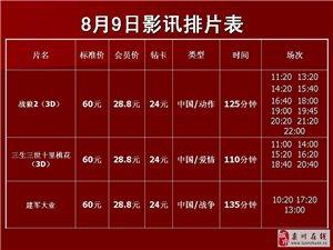 �璐�W斯卡�影院2017年8月9日影�排片表