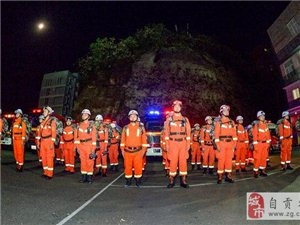 自贡消防火速集结10车42人驰援灾区