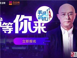 【江苏卫视】8月13日《非诚勿扰》现场节目录制观众买免费招募!