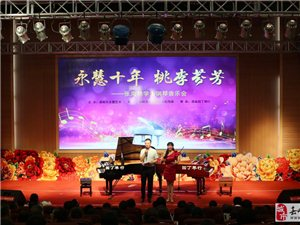 张海艳学生钢琴音乐会