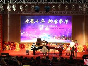 2017年张海艳钢学生钢琴音乐会