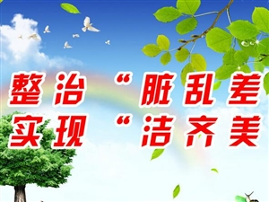 交城县打响农村环境整治攻坚战