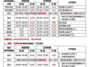 2017年最新苏州往返上海虹桥、浦东机场班车时刻表,实用帖,收藏备用!