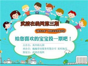 """2017年""""城市之星""""�W�j����大�微信投票�u�x活(第三期)"""
