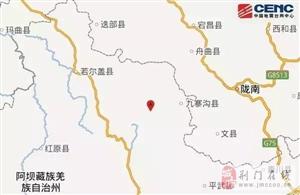 四川九寨沟发生7.0级地震 众明星第一时间为灾区祈福