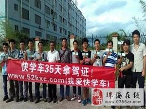 广东增驾/珠海哪里学大车/哪里增驾/乐驾驾校增驾只需三个月拿证