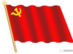 71建党节|不忘初心,继续前进