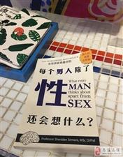 每个男人除了性,还会想什么?