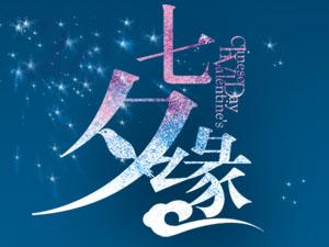 """周六福""""七夕情缘""""大胆秀出你的爱"""
