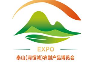 泰安(润恒城)农副产品博览会与泰山国际登山节同期举行