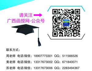 广西民族大学函授高升专、专升本南丹成人高考报名入口