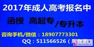 广西民族大学南丹成人高考函授大专本科――市场营销网上报名入口