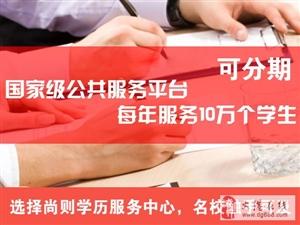 轻松分期提升学历,高起专,专升本,学信网可查!