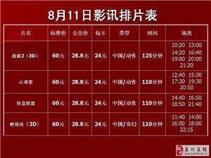 �璐�W斯卡�影院2017年8月11日影�排片表