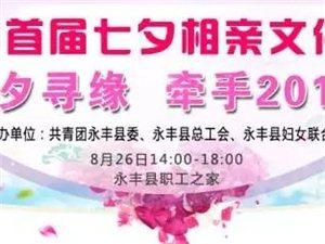 永丰首届七夕相亲会正式启动,2017让我们一起脱单吧!