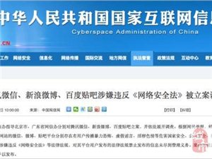 国家网信办出手!微信、微博、贴吧涉嫌违反《网络安全法》被立案调查