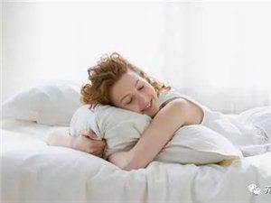 这8种睡觉习惯都算病!