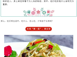"""这些排行第一的""""长寿菜"""",天天都能吃,家家都有!"""
