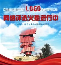河南省信阳市新县Logo有奖征集活动网评开始啦