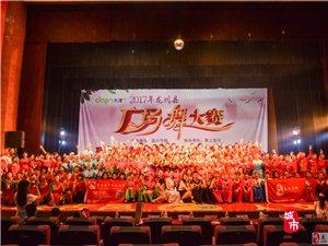 龙川县广场舞大赛总决赛于今晚19:30分在东江影局院举行