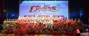 注册免费送白菜金网站县广场舞大赛总决赛于今晚19:30分在东江影局院举行