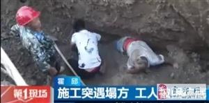 霍邱城关!一道路施工工地突然塌方!一人被困…【现场救援视频】
