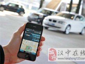 共享汽车来汉中,起步价28.8元