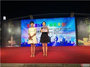 艺之星五周年庆典晚会,惊艳了溧水!