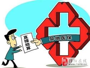 信阳2家医院可跨省直接报销
