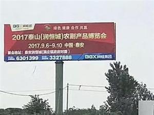 泰安(润恒城)农博会宣传进行中……