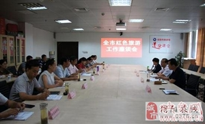 信阳市旅游局召开全市红色旅游工作会议