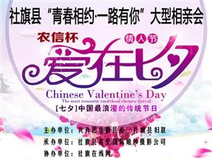 2018威尼斯人娱乐开户县青春相约·一路有你大型相亲会即将开幕!