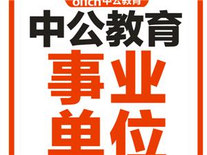 公务员编,事业编!!!