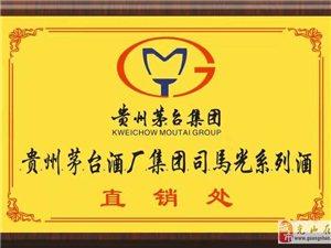 贵州茅台,开创未来;司马光酒,香飘九洲。