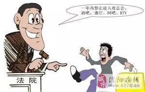 啥情况?信阳两男子一年内被禁止进入酒吧、网吧、KTV等!