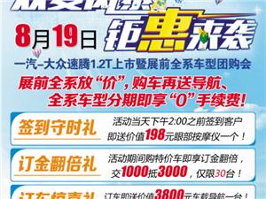 """""""众夏风暴 钜惠来袭""""一汽-大众速腾1.2T上市暨展前全系车型团购会."""